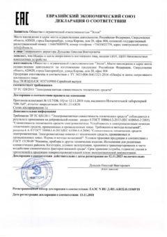 Декларация ЭМС